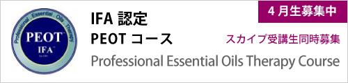 IFA認定PEOTコース